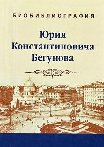 библиография Юрия Бегунова