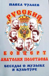 Русский концерт Полетаева