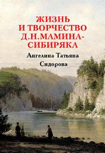 Жизнь и творчество Д.Н. Мамина-Сибиряка