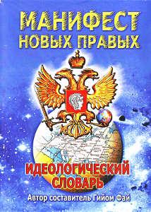 Идеологический словарь и манифест Новых Правых