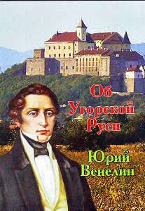 Юрий Венелин об Угорской Руси