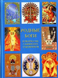 Родные Боги в творчестве славянских художников.