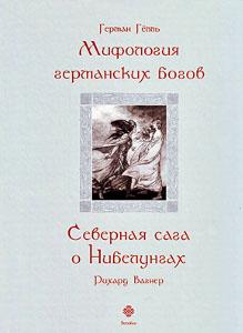 Мифология германских богов