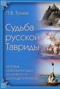 судьба русской тавриды