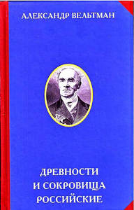 Древности и сокровища российские