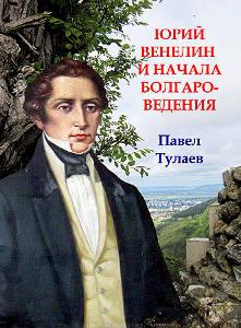 Юрий Венелин и начало Болгароведения