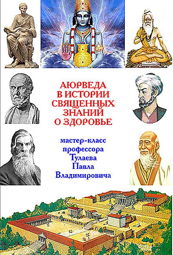 1_АЮРВЕДА_афишка