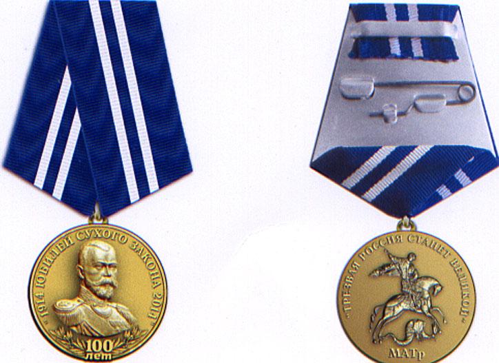 9_медаль Трезвенника