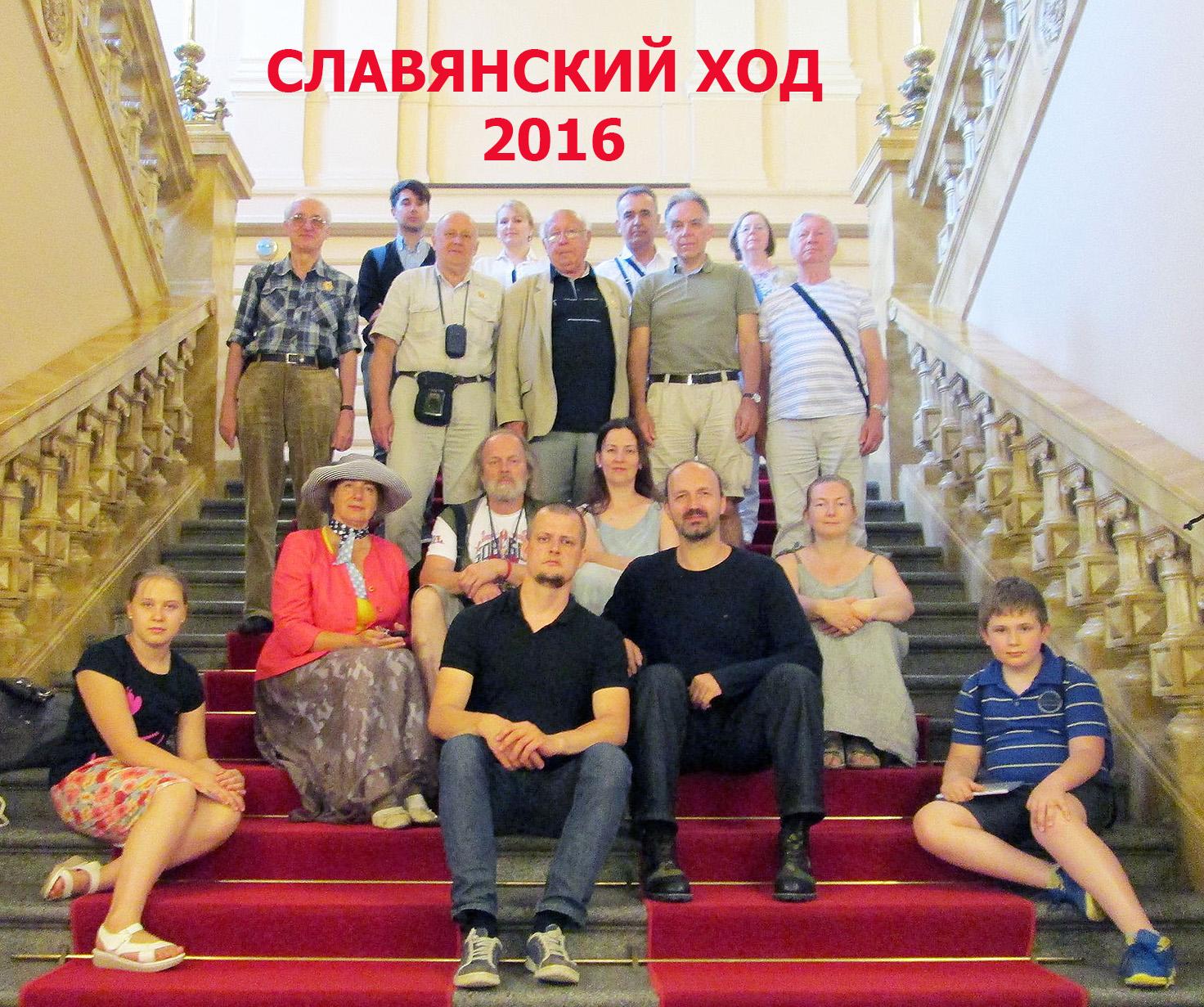 Общее фото СЛАВЯНСКИЙ ХОД 2016